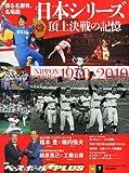 週刊ベースボールプラス7 日本シリーズ頂上決戦の記憶 2011年 12/1号 [雑誌] [雑誌] / ベースボール・マガジン社 (刊)