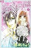 花嫁さまは16歳 1 (フラワーコミックス)