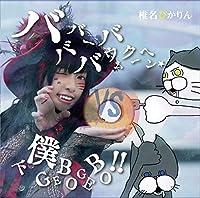 バババーババウムクーヘン★/下僕 GEBO GEBO !!【通常盤A】