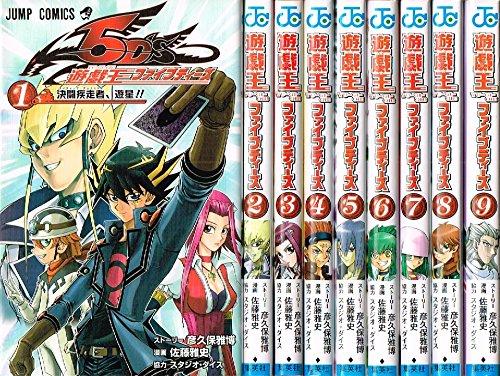遊戯王5D's  コミック 全9巻  完結セット