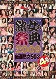 熟女の祭典 2009厳選熟女50名 [DVD]