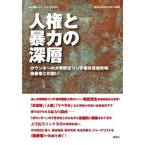 人権と暴力の深層 2017年 06 月号 [雑誌]: 月刊紙の爆弾 増刊