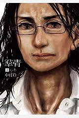 羣青 上 (IKKI COMIX) Kindle版