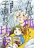 九尾の狐と子連れの坊主 分冊版 : 2 (コミックマージナル)
