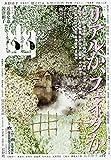 怪談専門誌 幽 VOL.24 (カドカワムック 614)