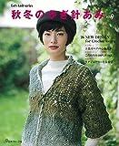 秋冬のかぎ針あみ vol.9 (Let's knit series)