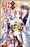 豹変 和服カレシ (ぶんか社コミックス S*girl Selection)