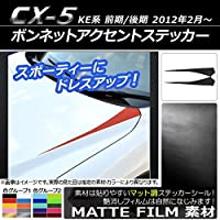 AP ボンネットアクセントステッカー マット調 マツダ CX-5 KE系 前期/後期 2012年02月~ ライトグリーン AP-CFMT426-LGR 入数:1セット(2枚)