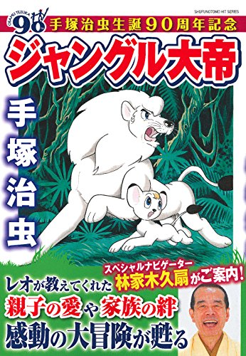 手塚治虫生誕90周年記念 ジャングル大帝 (主婦の友ヒットシリーズ)