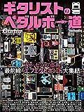 ギター・マガジン ギタリストのペダルボー道 (リットーミュージック・ムック)