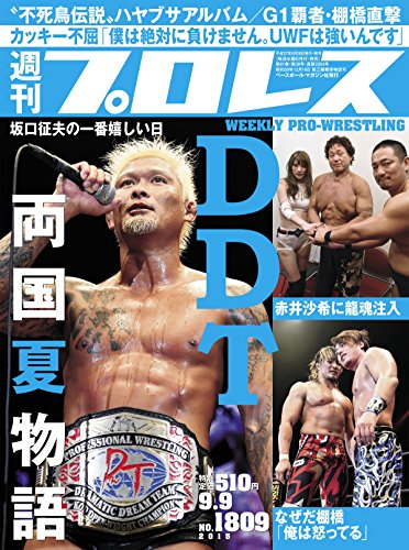 週刊プロレス 2015年 09/09号 No.1809 [雑誌]