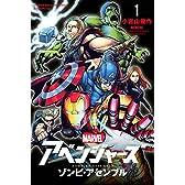 アベンジャーズ/ゾンビ・アセンブル(1) (講談社コミックス)