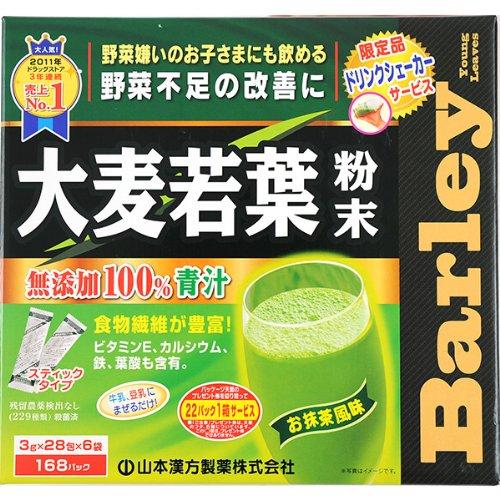 山本漢方製薬 大麦若葉粉末 青汁 お抹茶風味 3g 168包