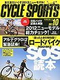 CYCLE SPORTS (サイクルスポーツ) 2011年 10月号 [雑誌]