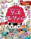 東京ディズニーリゾート グッズコレクション 2018‐2019 35周年スペシャル (My Tokyo Disney Resort)
