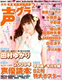 声優グランプリ 2009年 02月号 [雑誌]