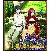 まおゆう魔王勇者 (6) [Blu-ray]