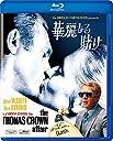華麗なる賭け Blu-ray