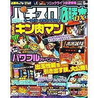 パチスロ必勝本 DX (デラックス) 2008年 06月号 [雑誌]
