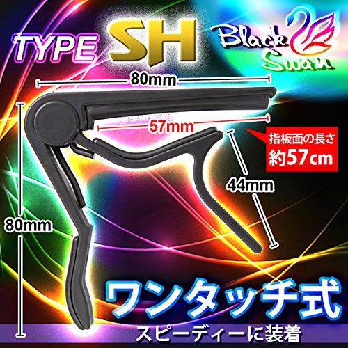 Phoenix ワンタッチ ギターカポタスト【type SH】お手入れ用ファイバークロス/ピック/メーカー保証書 <4点セット> BLACK