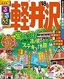 るるぶ軽井沢'18 (るるぶ情報版(国内))