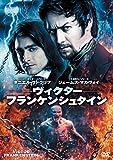 ヴィクター・フランケンシュタイン[DVD]