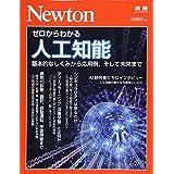 Newton別冊『ゼロからわかる人工知能』 (ニュー?#21435;?#21029;冊)