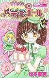 夢色パティシエール 6 (りぼんマスコットコミックス)