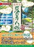 超解読 夏目友人帳 成長の軌跡・妖との邂逅 (三才ムックvol.912)
