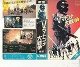 V・マドンナ大戦争 [VHS]
