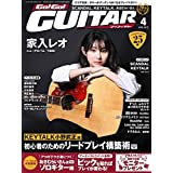 Go ! Go ! GUITAR (ギター) 2018年4月号