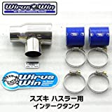 【WirusWin/ウイルズウイン】 スズキ ハスラーターボ車用インテークタンク