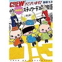 CREWでございます! newスチュワーデス物語(書籍扱いコミックス)