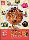 シンガポール 絶品!ローカルごはん 名物食堂から屋台まで、本当においしい店を教えます! (地球の歩き方GEM STONE)の表紙
