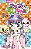 プリプリちぃちゃん!!(4) (ちゃおコミックス)