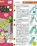 デコきゅう:ハート40本[家庭菜園用きゅうりの型・可愛いキュウリをデコ弁に!][日テレ系「DON!」紹介商品]