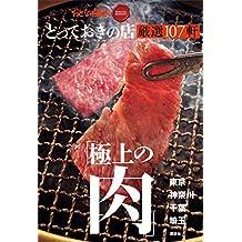 おとなの週末 SPECIAL EDITION とっておきの店 「極上の肉」厳選107軒東京・神奈川・千葉・埼玉