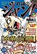 鉄鍋のジャン! 2 (MFコミックス)