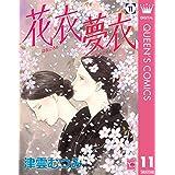 花衣 夢衣 11 (クイーンズコミックスDIGITAL)
