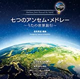 七つのアンセム・メドレー ~うたの世界旅行
