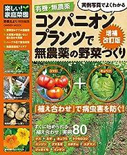 有機・無農薬コンパニオンプランツで無農薬の野菜づくり増補改訂 有機・無農薬シリーズ (学研ムック)