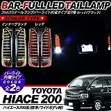 ハイエース 200系 4型 フルLEDテールランプ/オールLEDテールライト LEDライトバータイプ 標準/ワイドボディ対応 レッド