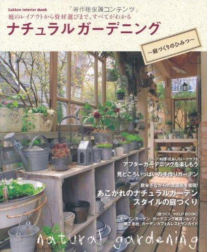 ナチュラルガーデニング−庭づくりのひみつ (学研インテリアムック)