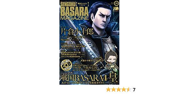 戦国basara バサラ マガジン Vol 10 15年 10月号 雑誌 本 通販 Amazon