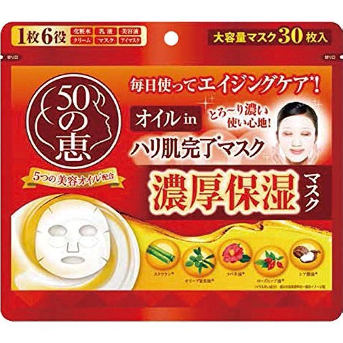ワイド擬人既に50の恵 オイルinハリ肌完了マスク × 3個セット