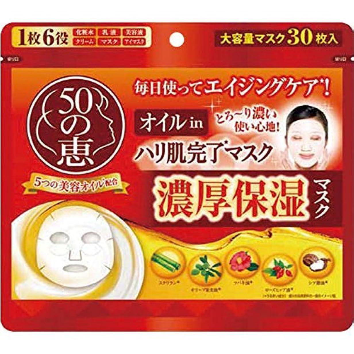 禁止絶妙タイプライター50の恵 オイルinハリ肌完了マスク × 12個セット
