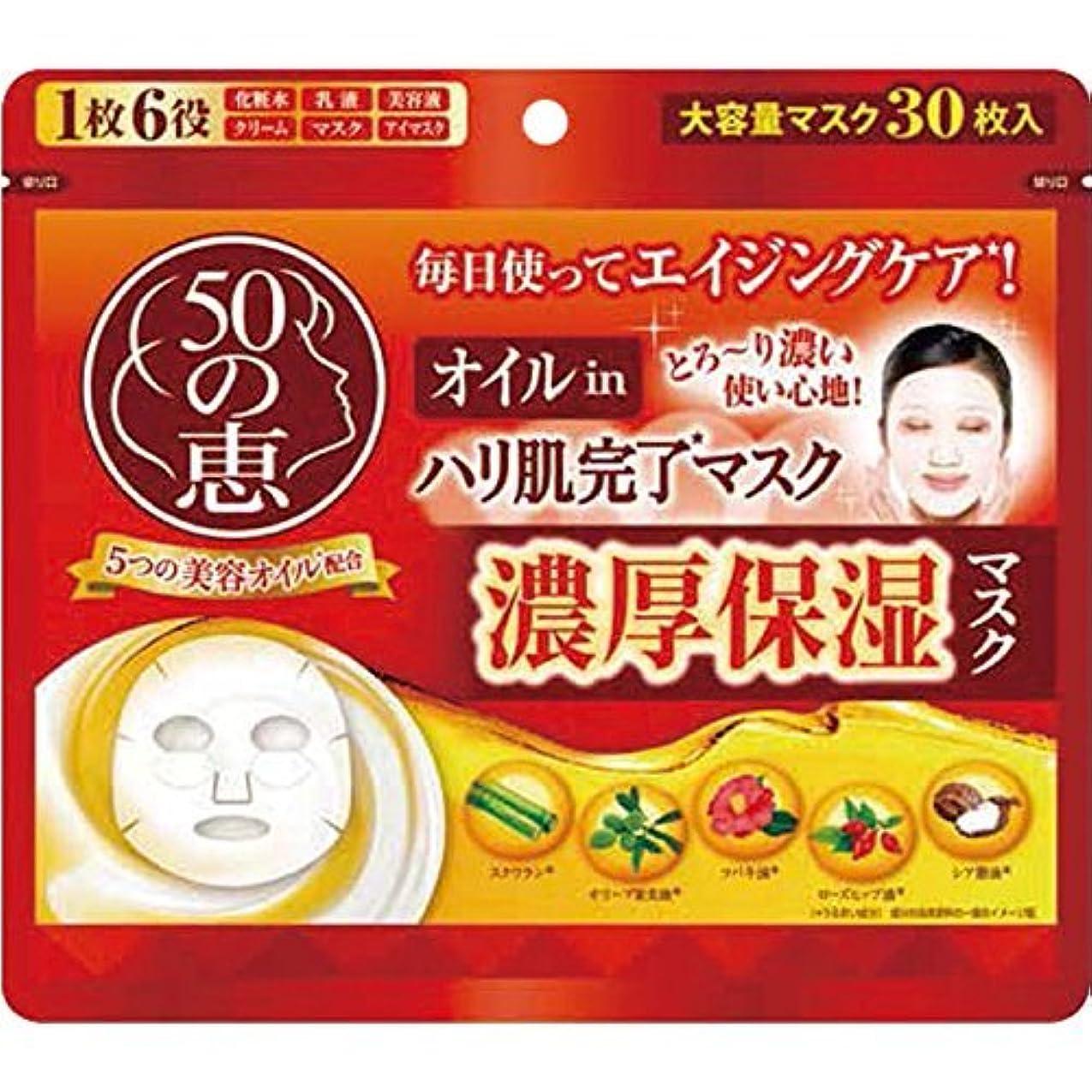 形状お客様ハドル50の恵 オイルinハリ肌完了マスク × 6個セット