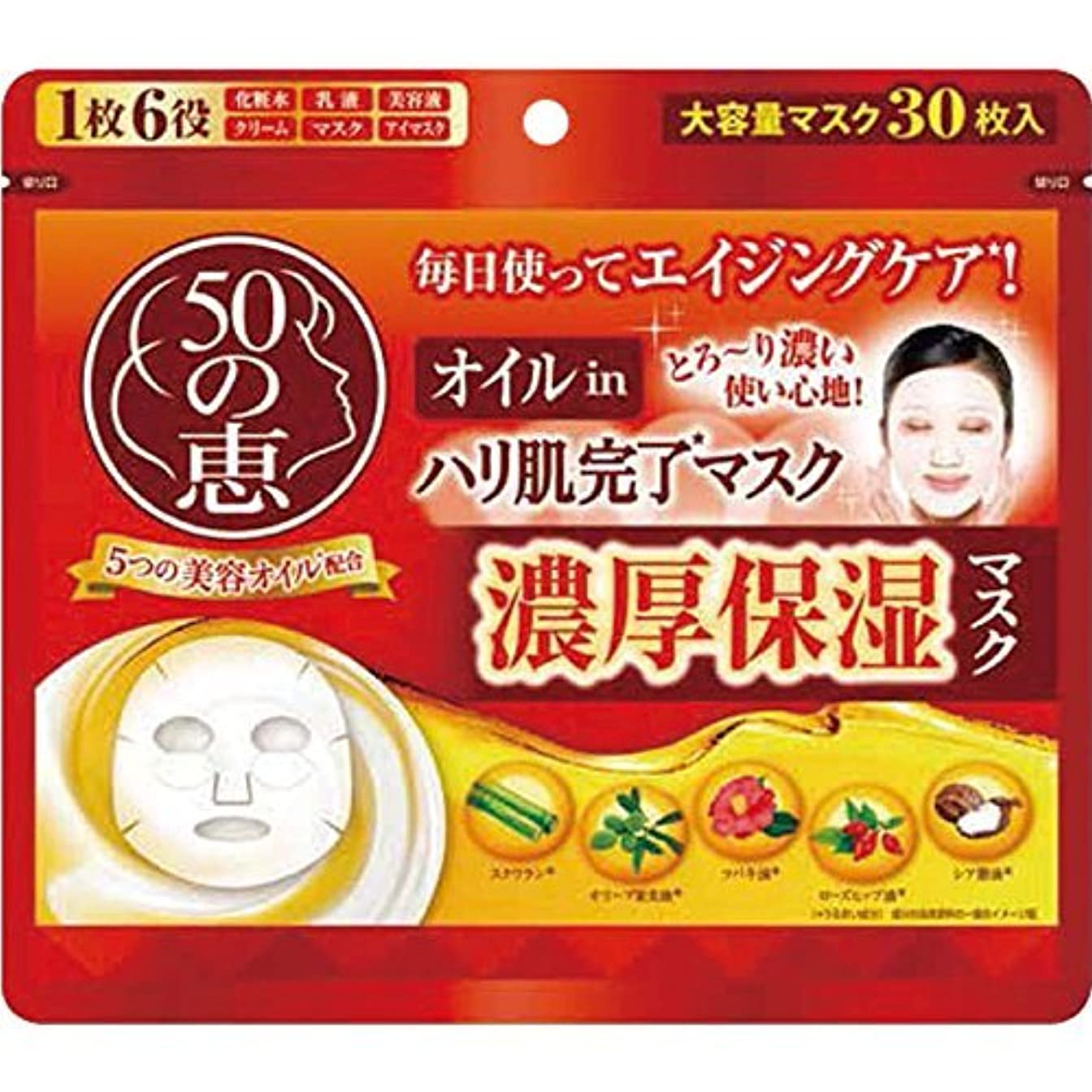 の頭の上敬意50の恵 オイルinハリ肌完了マスク × 6個セット