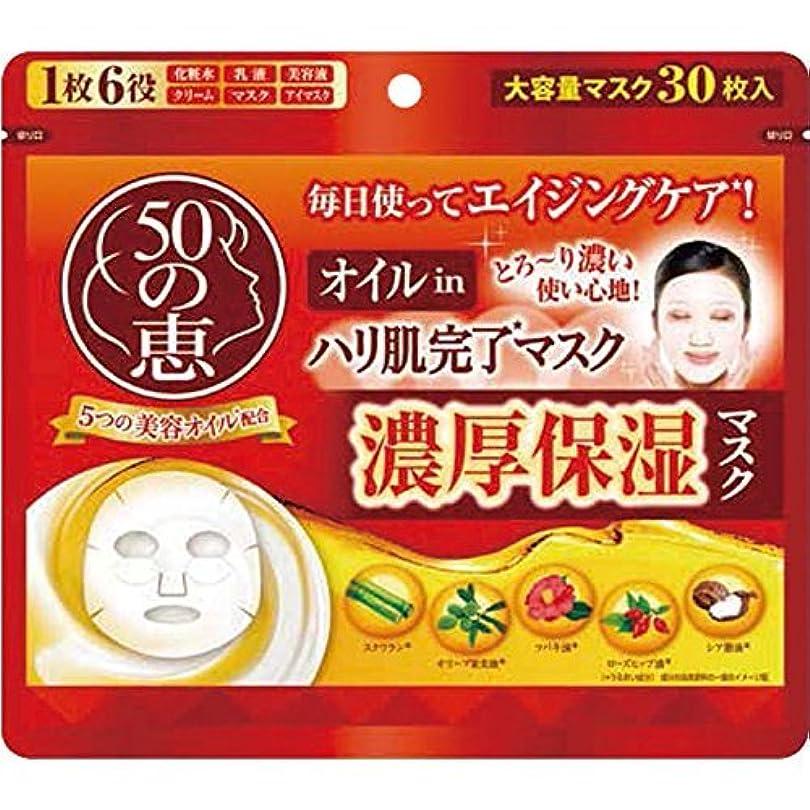欲望葬儀見かけ上50の恵 オイルinハリ肌完了マスク × 6個セット