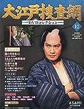大江戸捜査網 DVDコレクション 2014年 6/29号 [分冊百科]